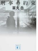 刑事の約束 (講談社文庫)(講談社文庫)