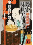 隠密味見方同心 6 鵺の闇鍋 (講談社文庫)(講談社文庫)