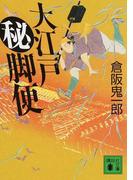 大江戸秘脚便 (講談社文庫 大江戸秘脚便)(講談社文庫)