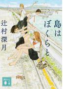 島はぼくらと (講談社文庫)(講談社文庫)