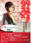ホーンテッド・キャンパス 1 期間限定立ち読み版(Nemuki+コミックス)