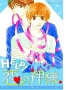 HELP!恋の神様~おかしいくらいにお前のことが好き~(7)(BL★オトメチカ)