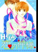 HELP!恋の神様~おかしいくらいにお前のことが好き~(3)(BL★オトメチカ)