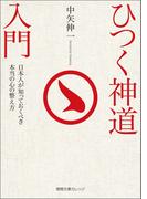 ひつく神道入門 日本人が知っておくべき本当の心の整え方(徳間文庫カレッジ)