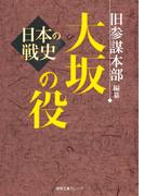 日本の戦史 大坂の役(徳間文庫カレッジ)