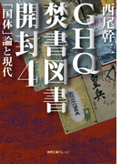 GHQ焚書図書開封4 「国体」論と現代(徳間文庫カレッジ)