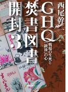 GHQ焚書図書開封3 戦場の生死と「銃後」の心(徳間文庫カレッジ)