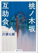 桃ノ木坂互助会(徳間文庫)