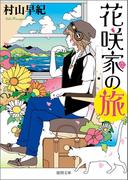 花咲家の旅(徳間文庫)
