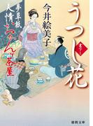 夢草紙人情おかんヶ茶屋 うつし花(徳間文庫)