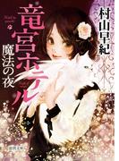 竜宮ホテル 魔法の夜(徳間文庫)