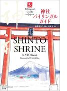 神社バイリンガルガイド~Bilingual Guide to Japan SHINTO SHRINE~(バイリンガルガイド)