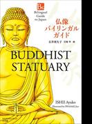 【期間限定価格】仏像バイリンガルガイド~Bilingual Guide to Japan BUDDHIST STATUARY~(バイリンガルガイド)
