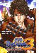 戦国BASARA3 Tiger's Blood Vol.1(カプ本コミックス)
