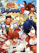 戦国BASARAシリーズ オフィシャルアンソロジーコミック 学園BASARA5(カプ本コミックス)