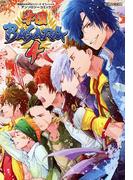 戦国BASARAシリーズ オフィシャルアンソロジーコミック 学園BASARA4(カプ本コミックス)