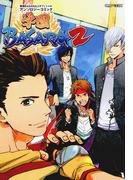 戦国BASARA3 オフィシャルアンソロジーコミック 学園BASARA2(カプ本コミックス)