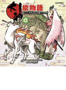 大神絵物語 まいごさがしとお祭さわぎ(カプ本コミックス)