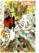 大神 オフィシャルアンソロジーコミック 天道絵草紙 弐(カプ本コミックス)