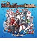 モンスターハンター絵物語Vol.3 めざせ! アイルー音楽隊(カプ本コミックス)