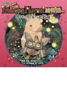 モンスターハンター絵物語Vol.2 オトモとプーギーの大冒険(カプ本コミックス)