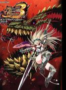モンスターハンターポータブル 3rd オフィシャルアンソロジーコミック Vol.3(カプ本コミックス)