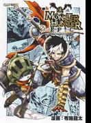 モンスターハンター EPIC Vol.1(カプ本コミックス)