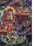 モンスターハンター3G オフィシャルアンソロジーコミックVol.3(カプ本コミックス)
