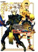 モンスターハンター3G オフィシャルアンソロジーコミックVol.1(カプ本コミックス)
