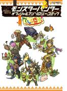 モンスターハンター オフィシャルアンソロジーコミック てんこ盛り!(カプ本コミックス)