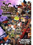 モンスターハンター EPISODE~Vol.3(カプ本コミックス)