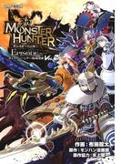 モンスターハンター EPISODE~Vol.2(カプ本コミックス)