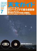 天文ガイド2016年7月号
