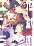 地獄のエンラ(3)(シルフコミックス)