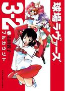 球場ラヴァーズ3-2(YKコミックス)