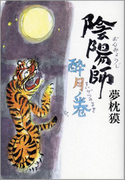 陰陽師 酔月ノ巻(文春e-book)