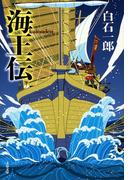 海王伝(文春文庫)