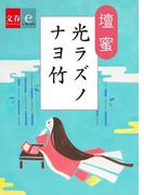 光ラズノナヨ竹【文春e-Books】(文春e-book)