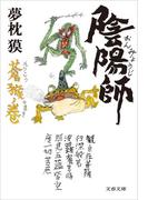 陰陽師 蒼猴ノ巻(文春文庫)