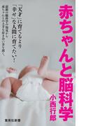 【期間限定価格】赤ちゃんと脳科学