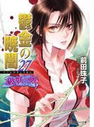 破妖の剣6 鬱金の暁闇27(コバルト文庫)