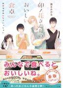 卯ノ花さんちのおいしい食卓 お弁当はみんなでいっしょに(集英社オレンジ文庫)