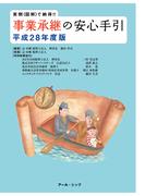 事業承継の安心手引 平成28年度版