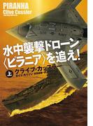 【全1-2セット】水中襲撃ドローン〈ピラニア〉を追え!(扶桑社ミステリー)