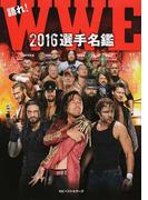 語れ!WWE選手名鑑 2016