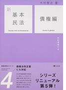 新基本民法 4 債権編