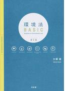 環境法BASIC 第2版