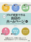 カンタン!ブログ感覚で作るお店のホームページ Wix編 ネットショップ、サロン、スモールビジネスに最適!!