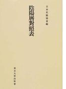陰陽暦對照表 オンデマンド版 (続日本史籍協會叢書)