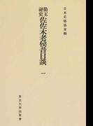 勤王秘史佐佐木老侯昔日談 オンデマンド版 1 (続日本史籍協會叢書)